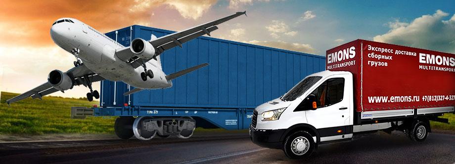 b48a575a41712 Срочная доставка грузов за границу - услуги компании Эмонс
